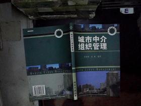 城市中介組織管理