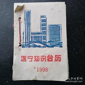 1998年遂宁知识台历