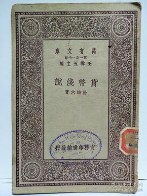 抗战高校内迁 成都清华中学图书馆藏书 《货币浅说》