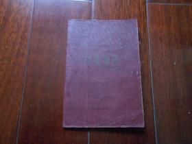 《太原机器制造学校(太原科技大学前身)1957年毕业证书》有校长:余戈 毛笔签名钤印