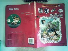 我的第一本科学漫画书·寻宝记系列:6日本寻宝记