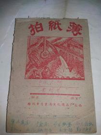 五六十年代  袁琼珍 医方医案1册(估计一百多页)