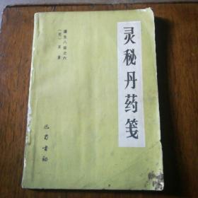 灵秘丹药笺