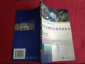 绍兴市现代农业实用技术-----水产分册