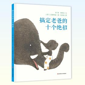 耕林童书馆:搞定老爸的十个绝招(阅读,可以立竿见影)