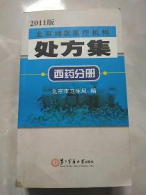 北京地区医疗机构处方集.西药分册:2011版