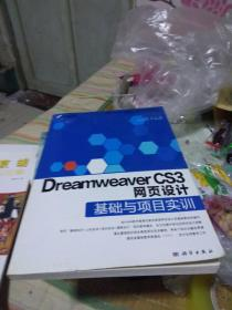 Dreamweaver CS3网页设计基础与项目实训