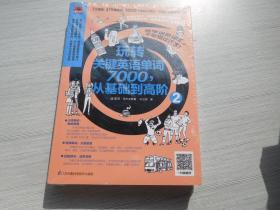 玩转关键英语单词7000,从基础到高阶2    全新正版原版书1本未拆封含光盘