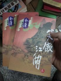 笑傲江湖 3 4