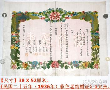 《民国二十五年(1936年)彩色老结婚证》1大张。【尺寸】38 X 52厘米。