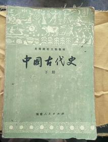 中国古代史下册