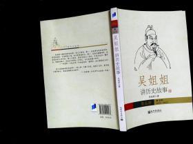 吴姐姐讲历史故事(第6册):唐五代618年-959年
