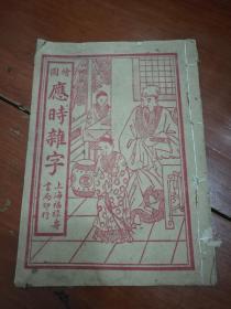 老线装书 上海福禄寿书局《绘图应时杂字》一册全