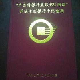 广东跨银行直联pOS网络开通首发银行卡纪念册(印一千册