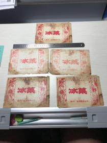 文革5分冰果老商标包装纸 带毛主席语录标语 一切为了人民健康 轴承厂知青服务公司 每张20元非常少见