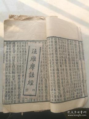 黑口本,注维摩诘经,卷四至卷十,三册书。