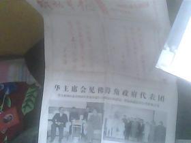 解放军报1977年6月5日题词