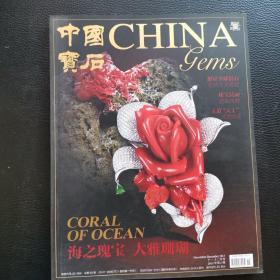 中国宝石(2013第六期)