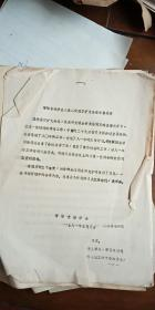 舞协吉林分会三届二次理事扩大会在长春召开 (1981年工作计划 要点)