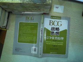 BCG戰略思想:競爭優勢原理(修訂版) .