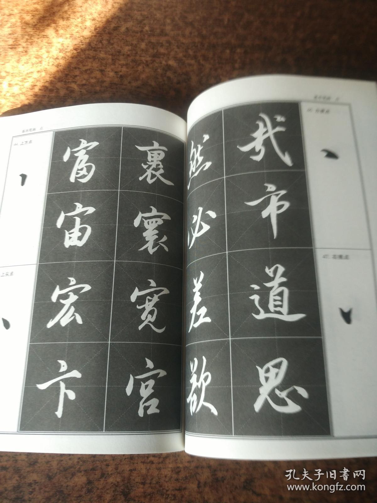 楷书基本笔法二百法 行书基本笔法二百法 楷书间架结构二百法 行书间