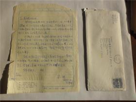 A0747南开大学教授、博士生导师,外文系主任蒋华上先生上款,梁一雄信札一通一页,附实寄封