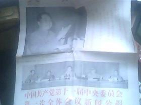 人民日报1977年8月22日