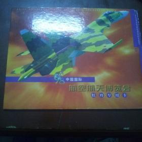 航空航天博览会牡丹专用卡