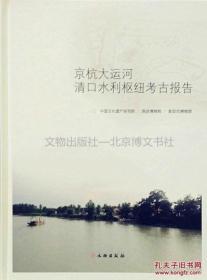 京杭大运河清口水利枢纽考古报告
