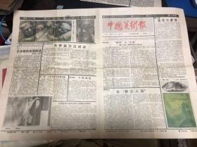 中国美术报(1989年第7期)