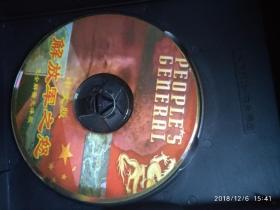 游戏盘 《解放军之怒》中文版 完全解密光碟版
