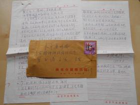 著名放射科专家,南京鼓楼医院教授【王履琨,信札2页】有实寄封