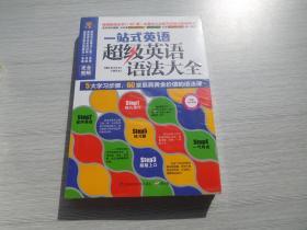 一站式英语:超级英语语法大全    全新正版原版书1本未拆封含光盘