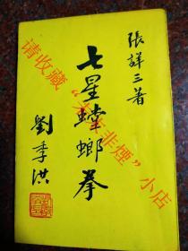 武侠武术丛书 七星螳螂拳 全1册