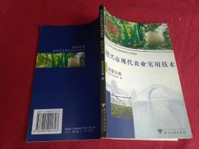绍兴市现代农业实用技术-----蔬菜分册