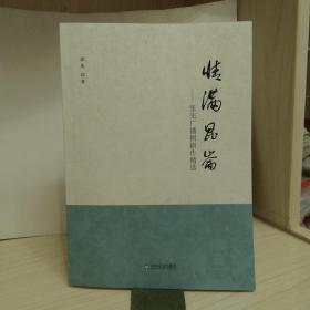情满昆仑 : 张先广播剧剧作精选 【张先签赠本】