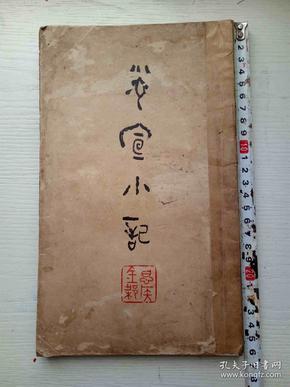近现代著名满族学者(金梁)癸酉年(1933年)(光宣小记)一册,清代掌故《光宣小记》,稀有书籍。