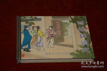 连环画:四姐妹谈文【未拆封】书品如图【1302】