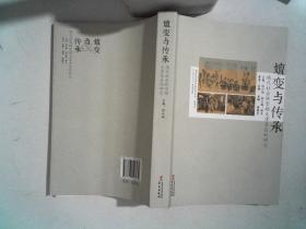 嬗变与传承 现代社会转型期天津皇会的研究