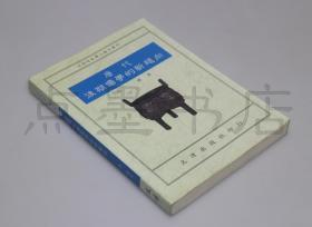 私藏好品《唐代后期儒学的新趋向》 张跃 著