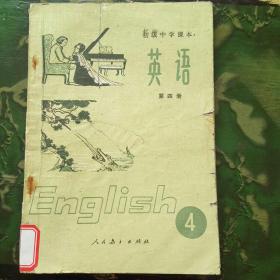 初级中学课本英语第四册