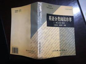 英语分类阅读珍萃:核心词汇集林