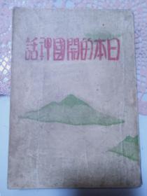 《日本的开国神话》原本昭和十八年三月印