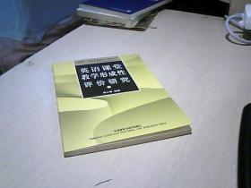 外研社基础外语教学与研究丛书 ·   英语课堂教学形成性评价研究