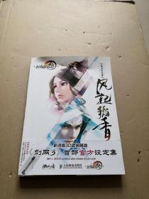 剑网3设定集之风起稻香:剑侠情缘网络版叁(含光盘)