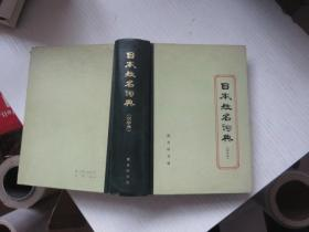 日本姓名词典(汉字序)书角少有破损