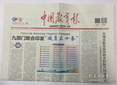 中国教育报 2018年 12月31日 星期一 第10599期 今日12版 邮发代号:1-10