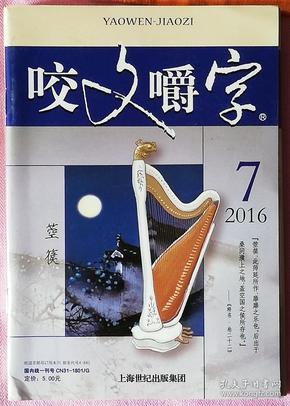 咬文嚼字【2016年第7期】