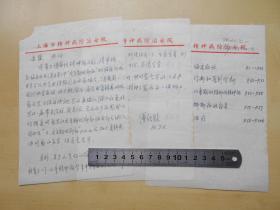 上海精神病防治专家【傅钟骏,信札3页】
