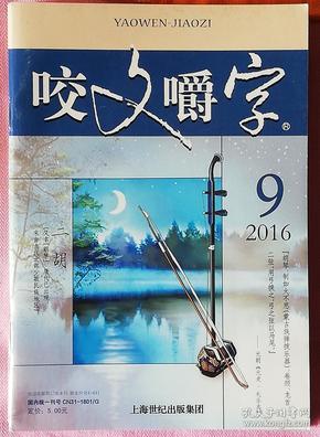 咬文嚼字【2016年第9期】